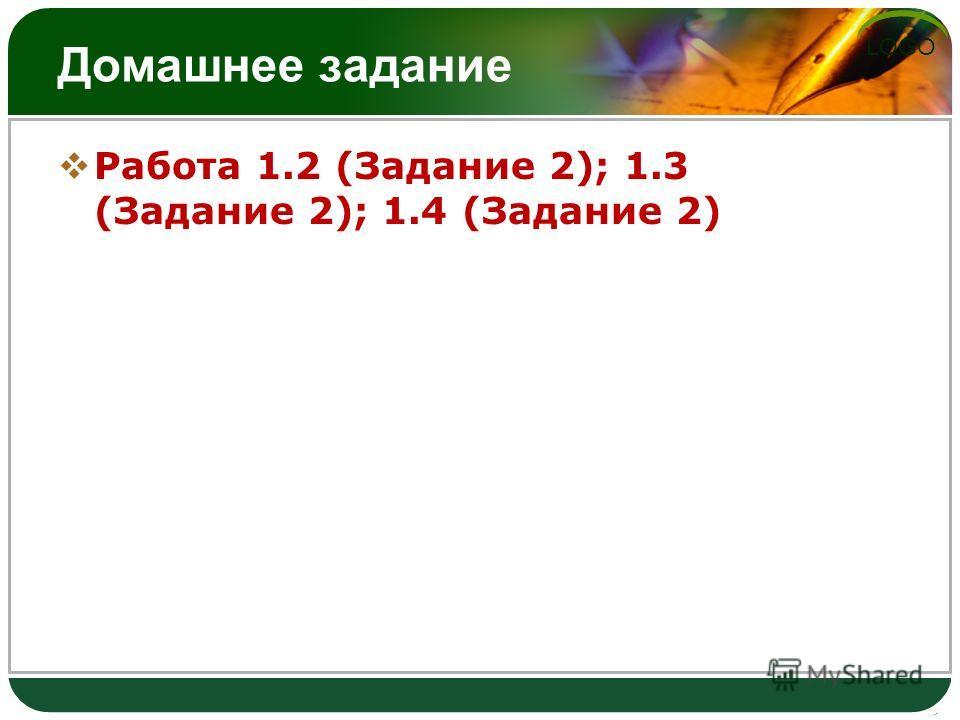 LOGO Домашнее задание Работа 1.2 (Задание 2); 1.3 (Задание 2); 1.4 (Задание 2)