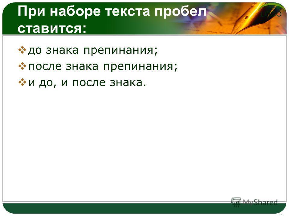 LOGO При наборе текста пробел ставится: до знака препинания; после знака препинания; и до, и после знака.