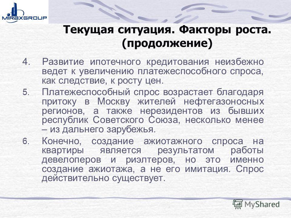 Текущая ситуация. Факторы роста. (продолжение) 4. Развитие ипотечного кредитования неизбежно ведет к увеличению платежеспособного спроса, как следствие, к росту цен. 5. Платежеспособный спрос возрастает благодаря притоку в Москву жителей нефтегазонос