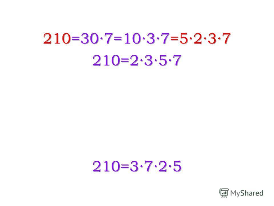210=3725 210=307=1037=5237 210=2357