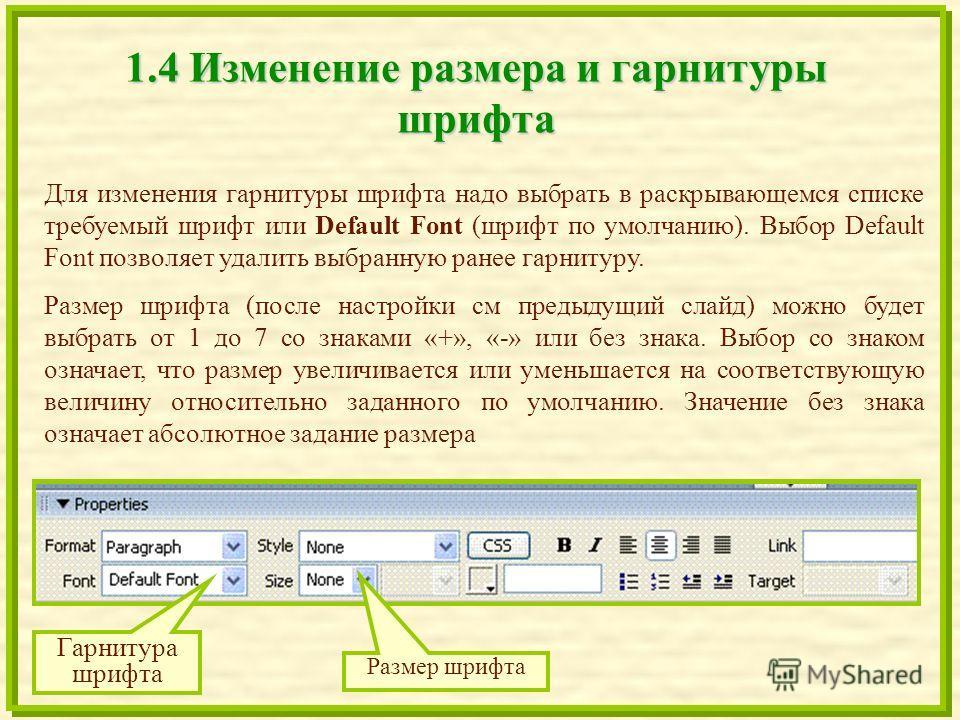 1.4 Изменение размера и гарнитуры шрифта Для изменения гарнитуры шрифта надо выбрать в раскрывающемся списке требуемый шрифт или Default Font (шрифт по умолчанию). Выбор Default Font позволяет удалить выбранную ранее гарнитуру. Размер шрифта (после н