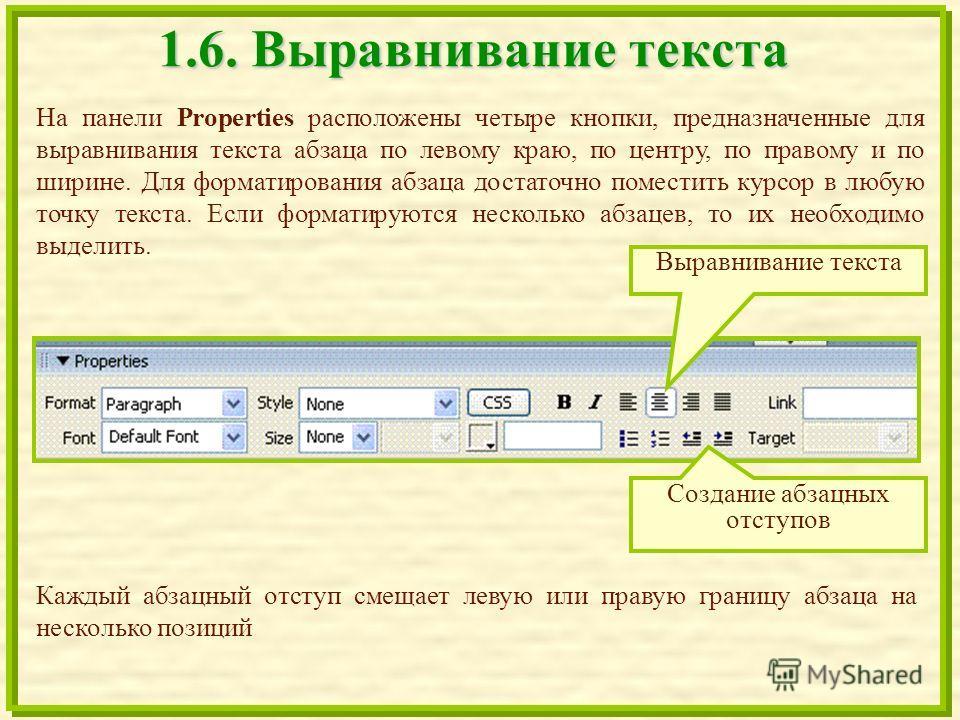 1.6. Выравнивание текста На панели Properties расположены четыре кнопки, предназначенные для выравнивания текста абзаца по левому краю, по центру, по правому и по ширине. Для форматирования абзаца достаточно поместить курсор в любую точку текста. Есл
