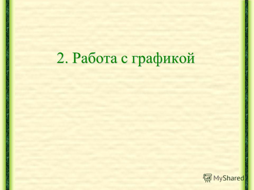 2. Работа с графикой