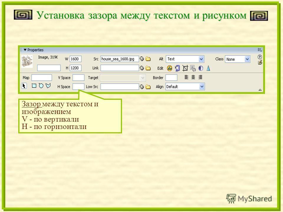 Установка зазора между текстом и рисунком Зазор между текстом и изображением V - по вертикали H - по горизонтали
