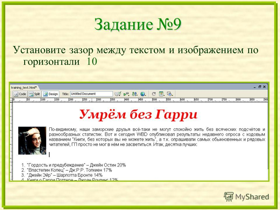 Задание 9 Установите зазор между текстом и изображением по горизонтали 10