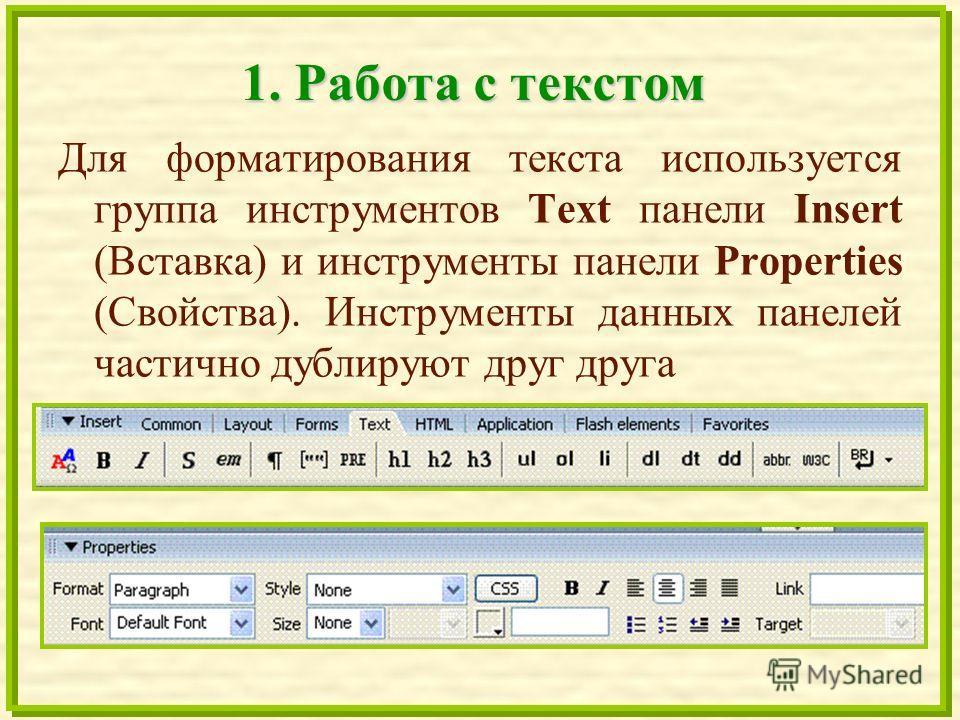 Для форматирования текста используется группа инструментов Text панели Insert (Вставка) и инструменты панели Properties (Свойства). Инструменты данных панелей частично дублируют друг друга
