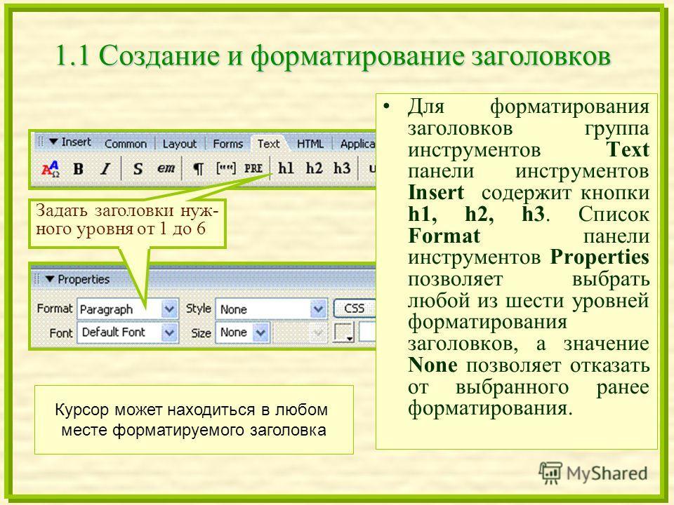 1.1 Создание и форматирование заголовков Задать заголовки нуж- ного уровня от 1 до 6 Для форматирования заголовков группа инструментов Text панели инструментов Insert содержит кнопки h1, h2, h3. Список Format панели инструментов Properties позволяет
