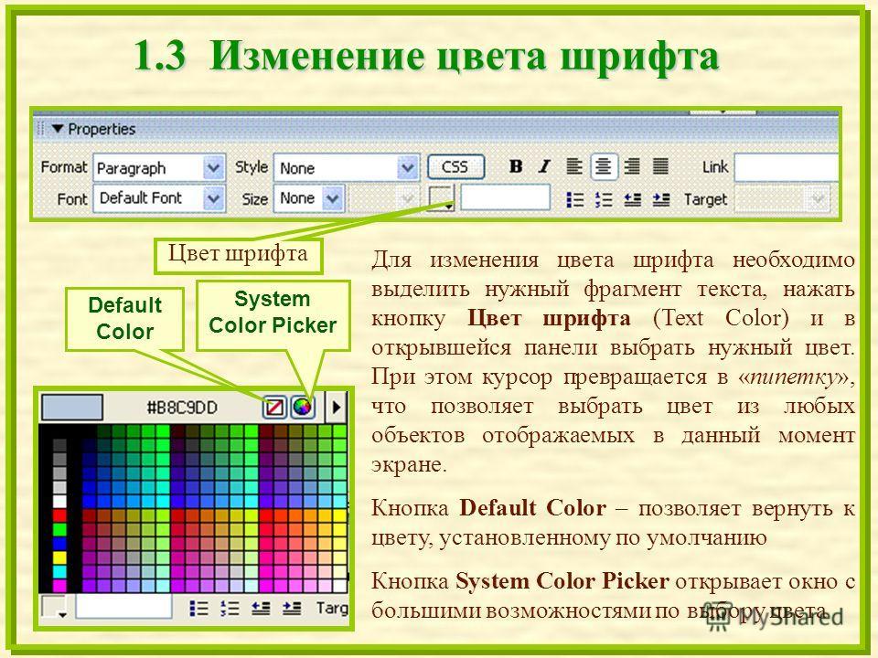 1.3 Изменение цвета шрифта Для изменения цвета шрифта необходимо выделить нужный фрагмент текста, нажать кнопку Цвет шрифта (Text Color) и в открывшейся панели выбрать нужный цвет. При этом курсор превращается в «пипетку», что позволяет выбрать цвет
