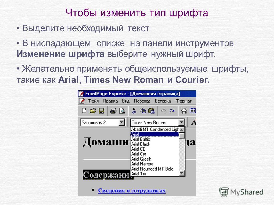 Редактор страниц Web программа FrontPage Express- может быть использован для создания и оформления страниц Web на HTML при работе в режиме WYSIWYG (точного отображения). Это позволяет сразу же оценить разметку и оформление.