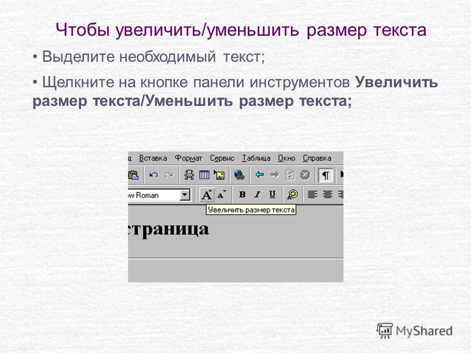 Чтобы изменить тип шрифта Выделите необходимый текст В ниспадающем списке на панели инструментов Изменение шрифта выберите нужный шрифт. Желательно применять общеиспользуемые шрифты, такие как Arial, Times New Roman и Courier.