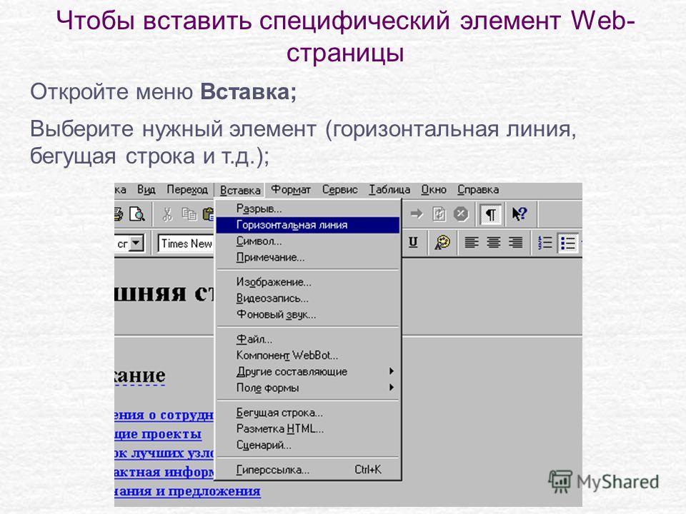Чтобы вставить изображение в Web-страницу Щелкните на кнопке панели инструментов Вставить изображение; Нажмите Обзор и выберите рисунок;
