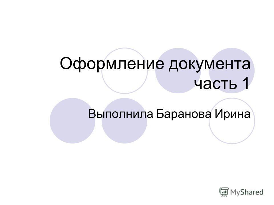Оформление документа часть 1 Выполнила Баранова Ирина