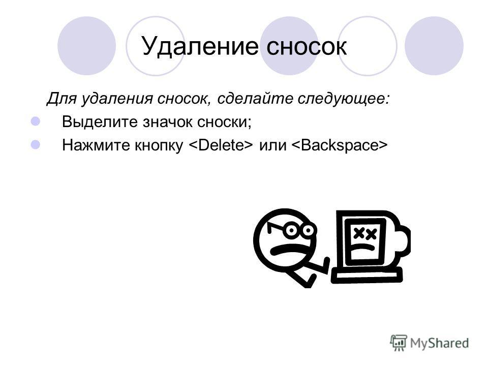Удаление сносок Для удаления сносок, сделайте следующее: Выделите значок сноски; Нажмите кнопку или