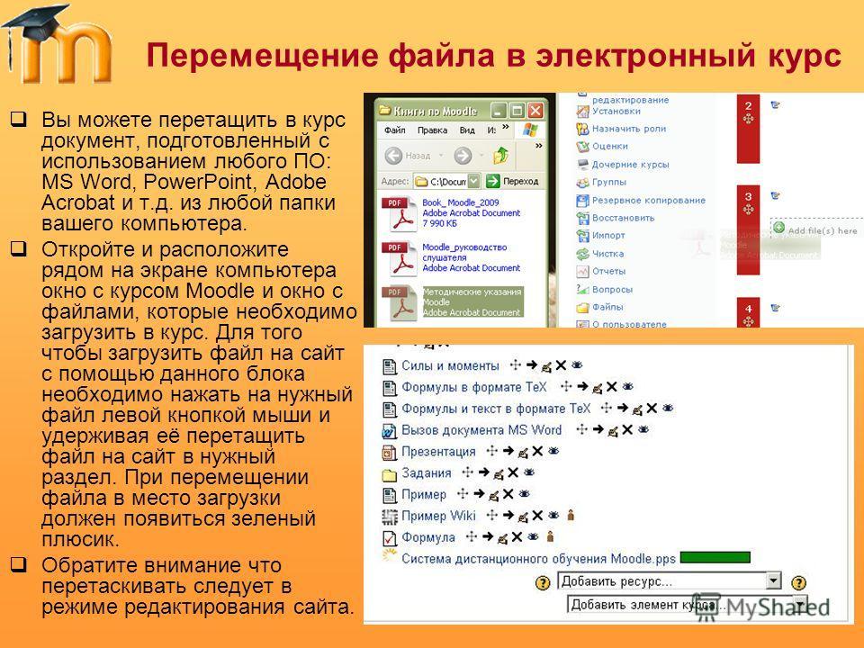 Перемещение файла в электронный курс Вы можете перетащить в курс документ, подготовленный с использованием любого ПО: MS Word, PowerPoint, Adobe Acrobat и т.д. из любой папки вашего компьютера. Откройте и расположите рядом на экране компьютера окно с