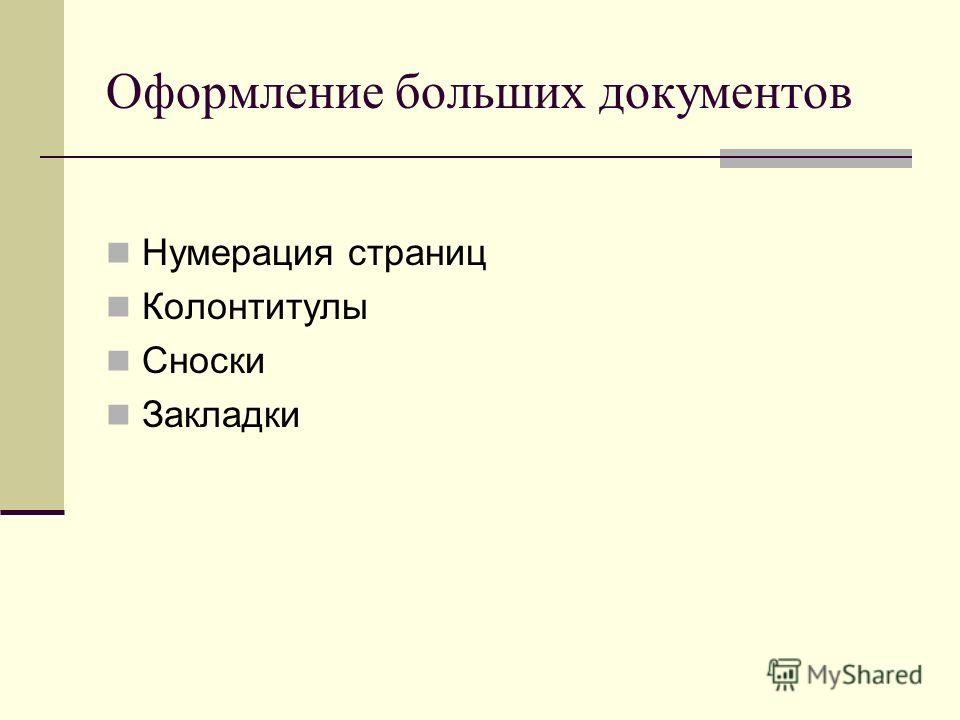 Оформление больших документов Нумерация страниц Колонтитулы Сноски Закладки