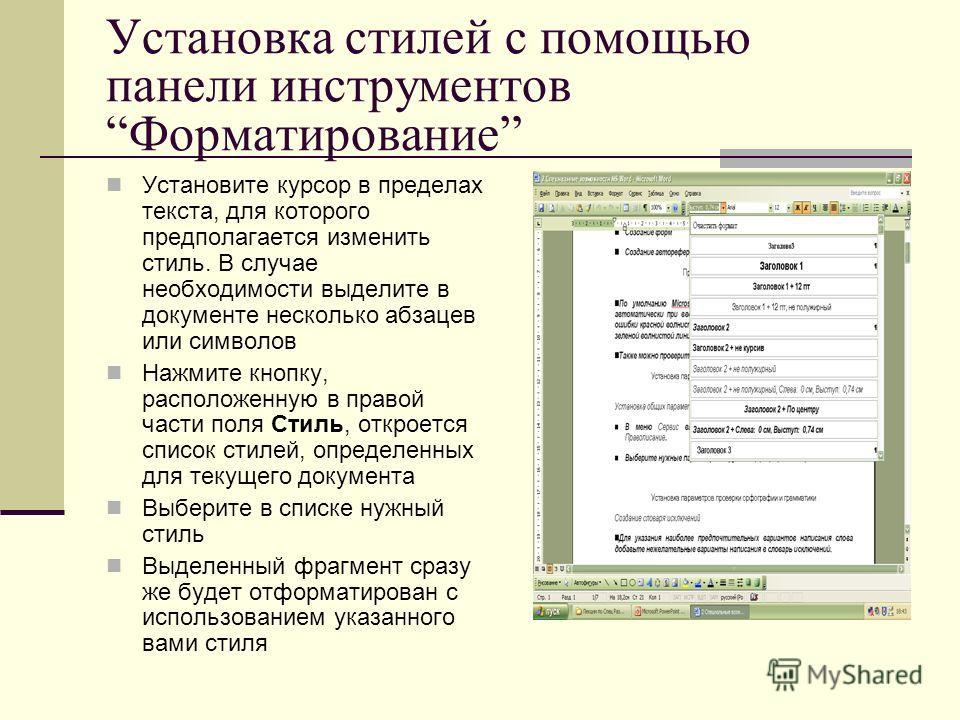 Установка стилей с помощью панели инструментов Форматирование Установите курсор в пределах текста, для которого предполагается изменить стиль. В случае необходимости выделите в документе несколько абзацев или символов Нажмите кнопку, расположенную в
