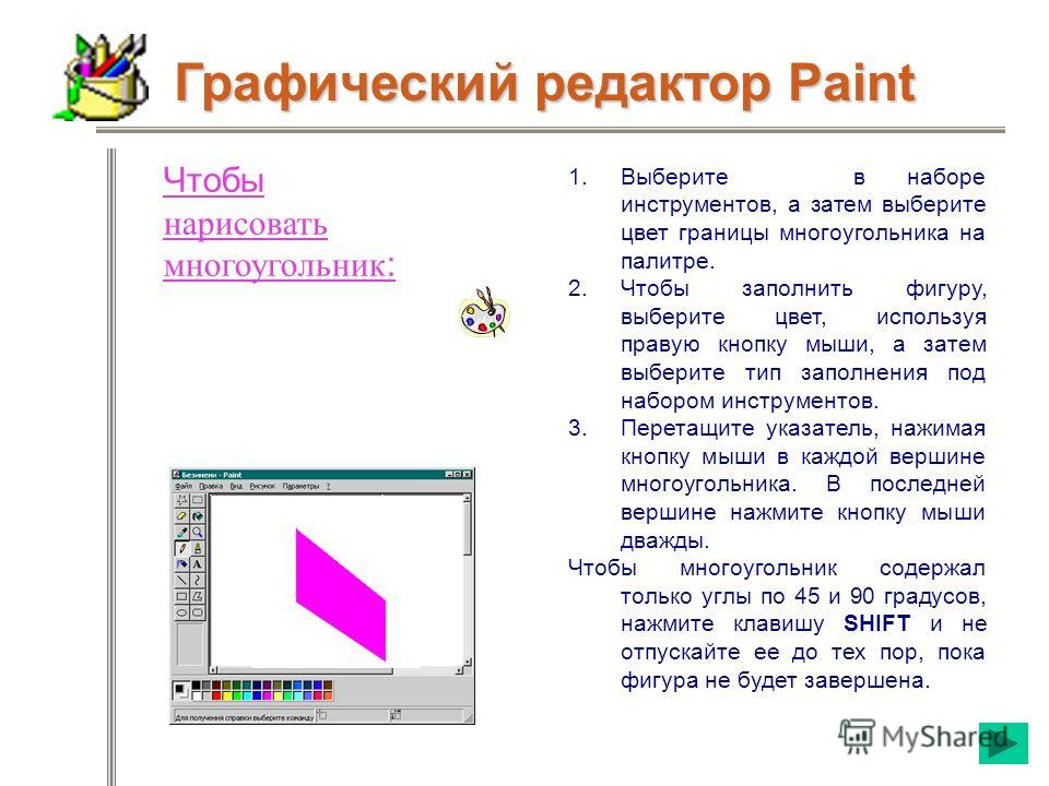 Чтобы нарисовать прямоугольник и квадрат: 1.Чтобы нарисовать прямоугольник, выберите в наборе инструментов. Чтобы нарисовать скругленный прямоугольник, выберите в наборе инструментов. 2.Выберите цвет границы прямоугольника на палитре. 3.Чтобы заполни