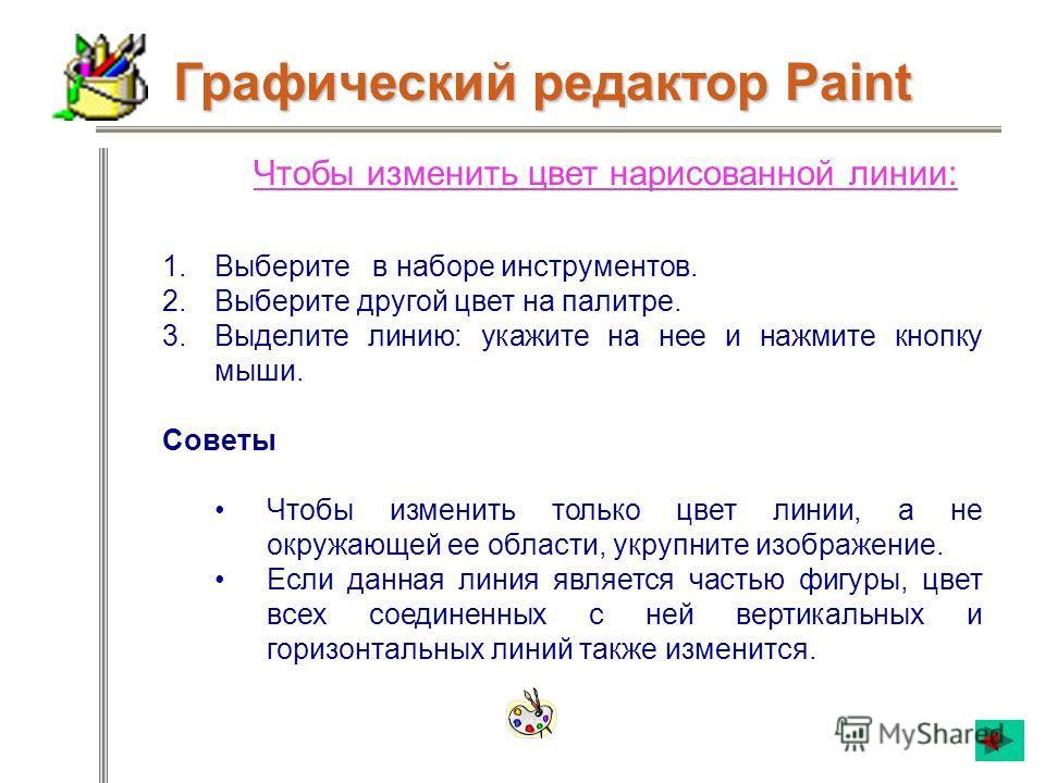 Чтобы обратить все цвета рисунка: Выберите Обратить цвета в меню Рисунок. Примечание Каждый цвет будет заменен обратным к нему. Например, белый станет черным, а красный -- синим. Графический редактор Paint