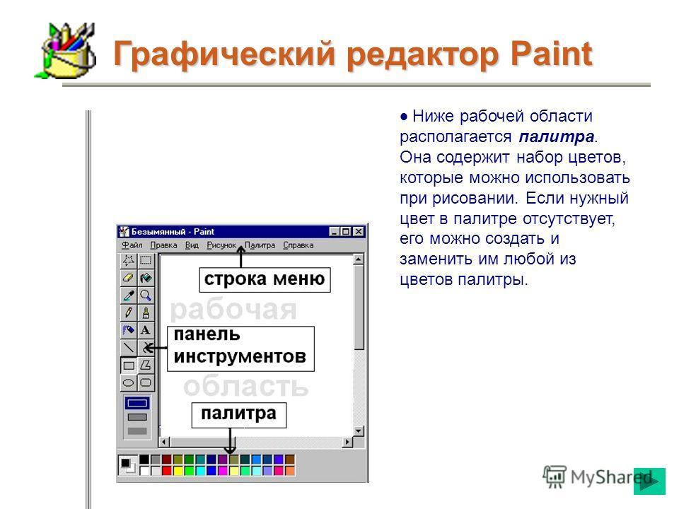 Слева от рабочей области располагается панель инструментов. Она содержит кнопки инструментов для рисования. При выборе инструмента в нижней части панели может появиться окно для дополнительной настройки его свойств. Графический редактор Paint