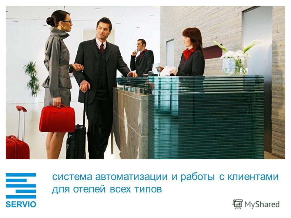 система автоматизации и работы с клиентами для отелей всех типов