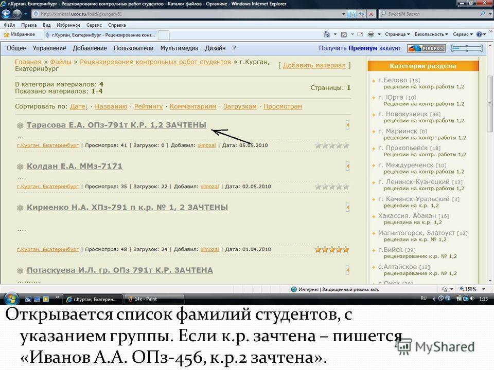 Открывается список фамилий студентов, с указанием группы. Если к.р. зачтена – пишется «Иванов А.А. ОПз-456, к.р.2 зачтена».