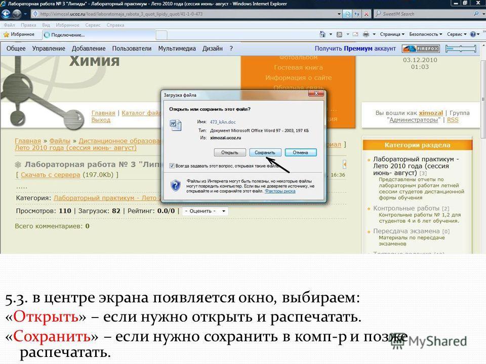5.3. в центре экрана появляется окно, выбираем: «Открыть» – если нужно открыть и распечатать. «Сохранить» – если нужно сохранить в комп-р и позже распечатать.