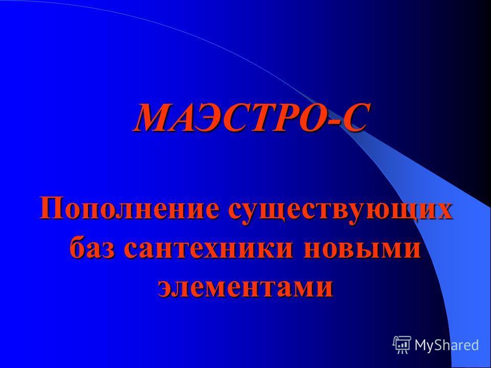 МАЭСТРО-С Пополнение существующих баз сантехники новыми элементами