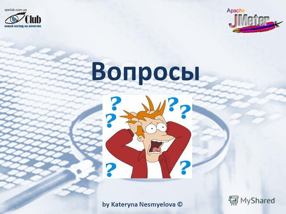 by Kateryna Nesmyelova © Вопросы