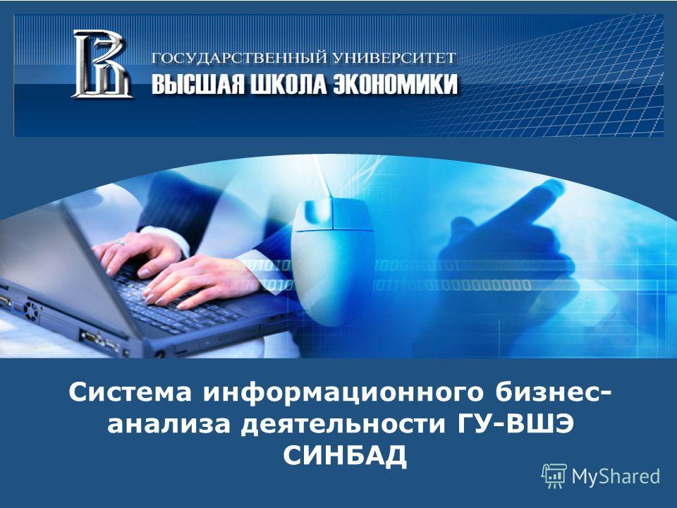 LOGO Система информационного бзнес-анализа деятельности ГУ-ВШЭ СИНБАД Система информационного бизнес- анализа деятельности ГУ-ВШЭ СИНБАД