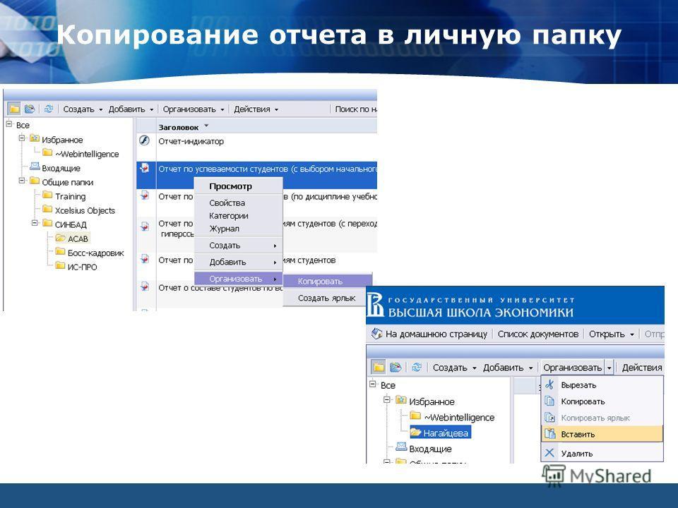 ИТ ГУ ВШЭ, 2007 г. Копирование отчета в личную папку