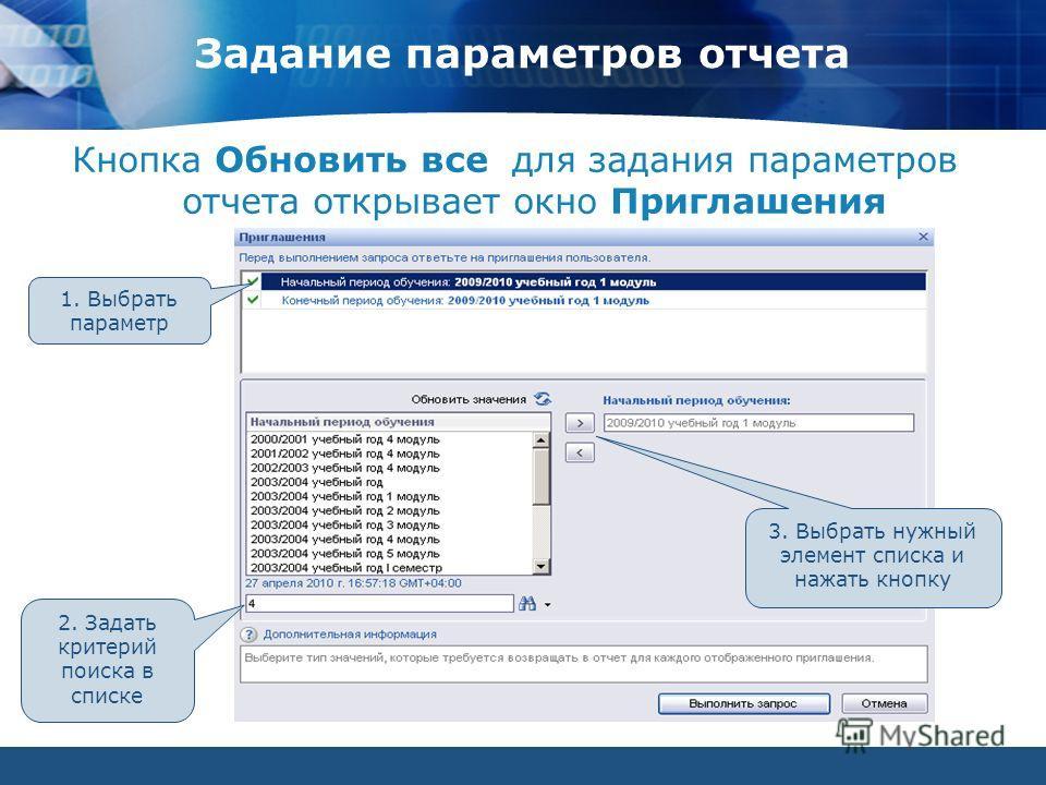 ИТ ГУ ВШЭ, 2007 г. Задание параметров отчета Кнопка Обновить все для задания параметров отчета открывает окно Приглашения 3. Выбрать нужный элемент списка и нажать кнопку 2. Задать критерий поиска в списке 1. Выбрать параметр