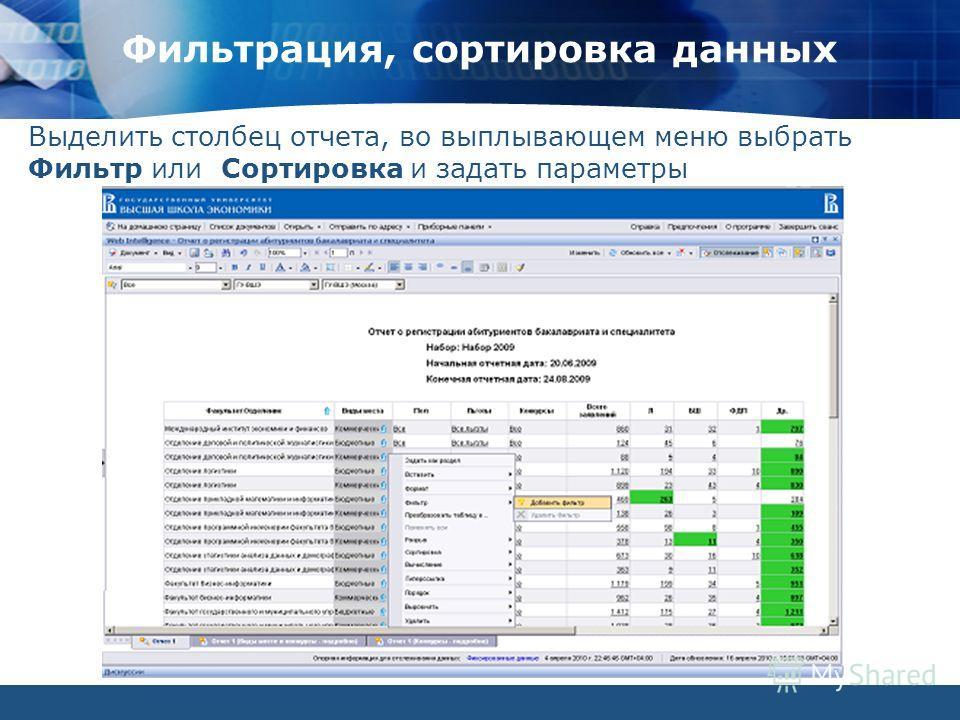ИТ ГУ ВШЭ, 2007 г. Фильтрация, сортировка данных Выделить столбец отчета, во выплывающем меню выбрать Фильтр или Сортировка и задать параметры