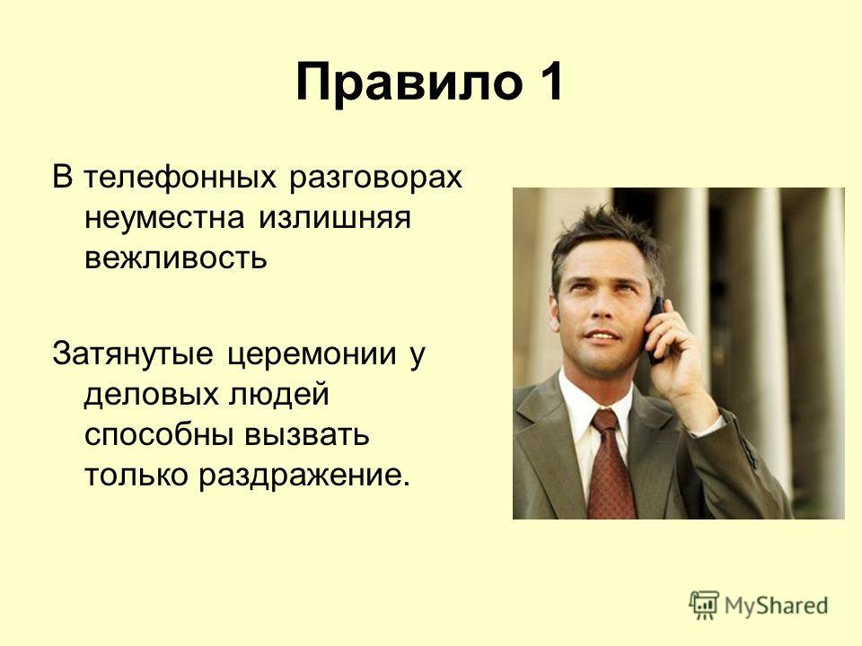 Правило 1 В телефонных разговорах неуместна излишняя вежливость Затянутые церемонии у деловых людей способны вызвать только раздражение.