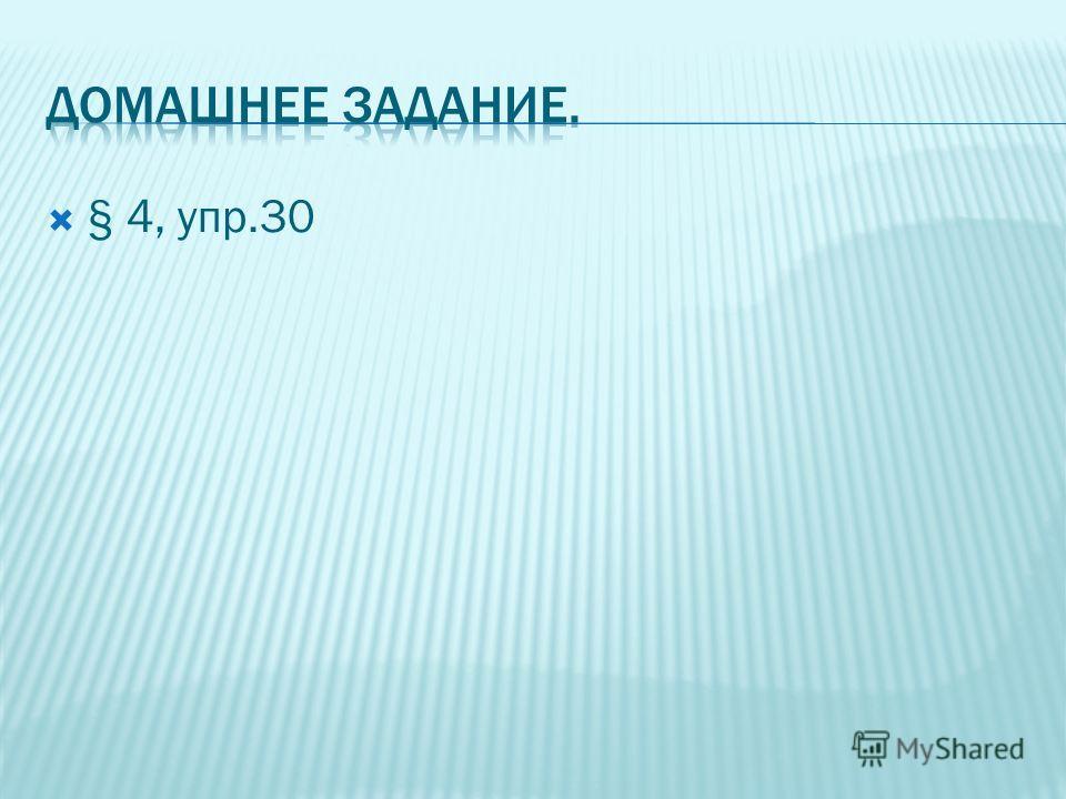 § 4, упр.30