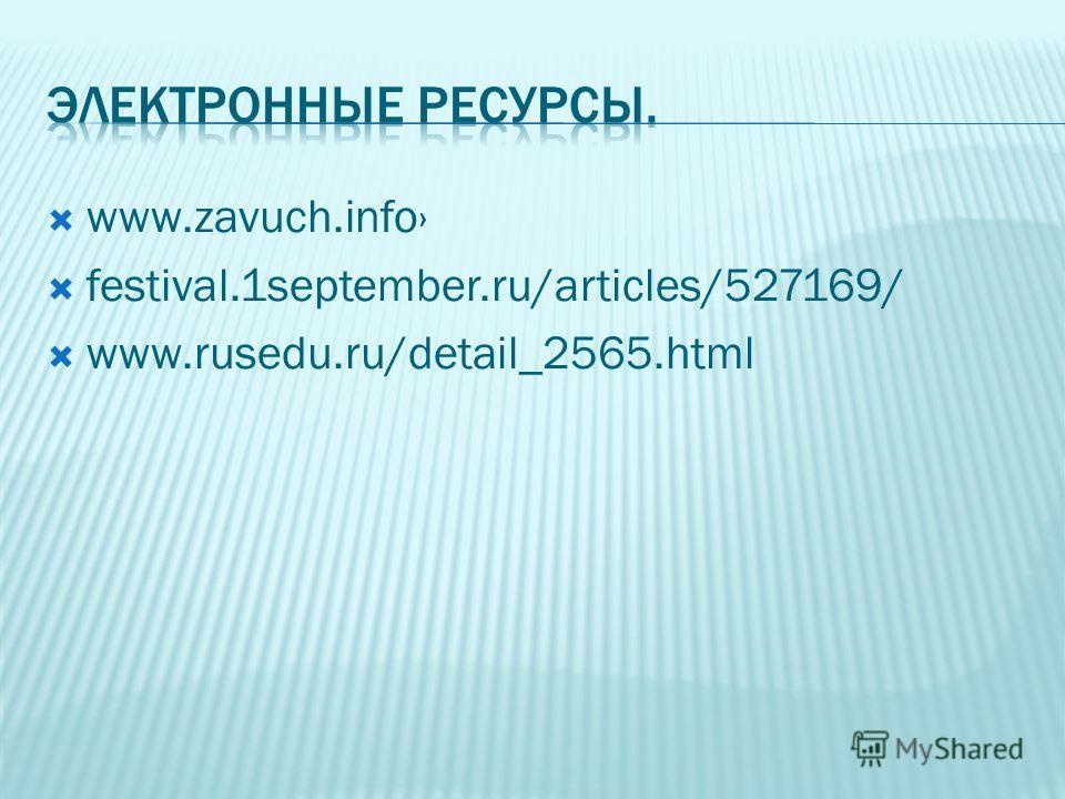 www.zavuch.info festival.1september.ru/articles/527169/ www.rusedu.ru/detail_2565.html