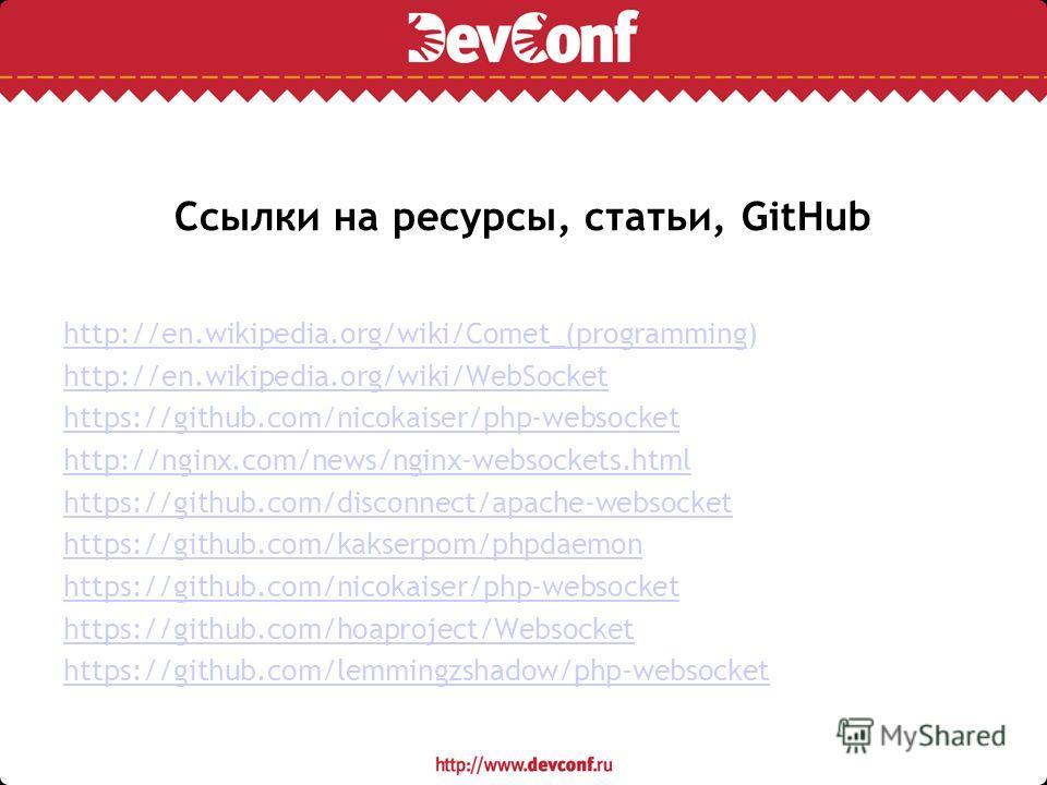 Ссылки на ресурсы, статьи, GitHub http://en.wikipedia.org/wiki/Comet_(programminghttp://en.wikipedia.org/wiki/Comet_(programming) http://en.wikipedia.org/wiki/WebSocket https://github.com/nicokaiser/php-websocket http://nginx.com/news/nginx-websocket