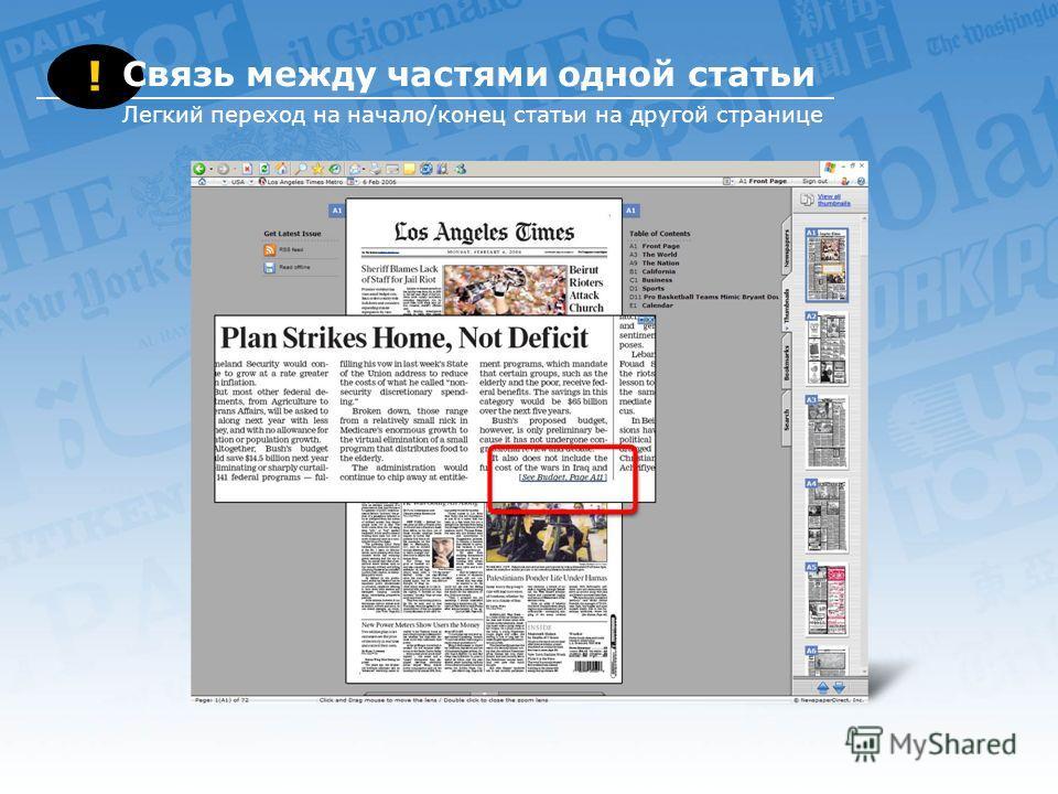 ! Связь между частями одной статьи Легкий переход на начало/конец статьи на другой странице