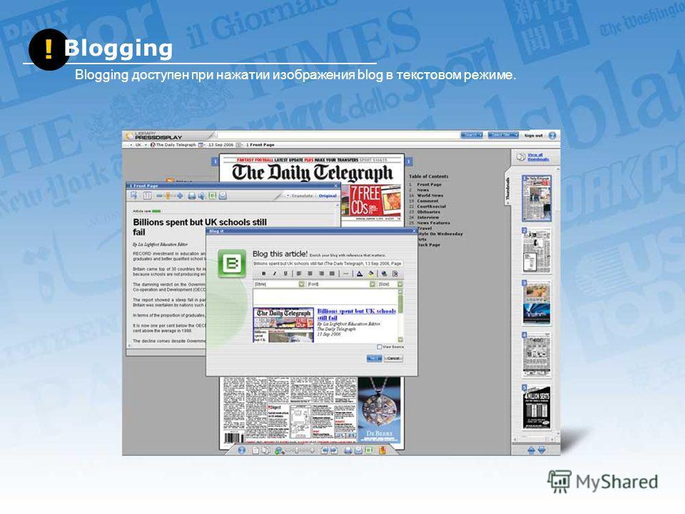 ! Blogging Blogging доступен при нажатии изображения blog в текстовом режиме.