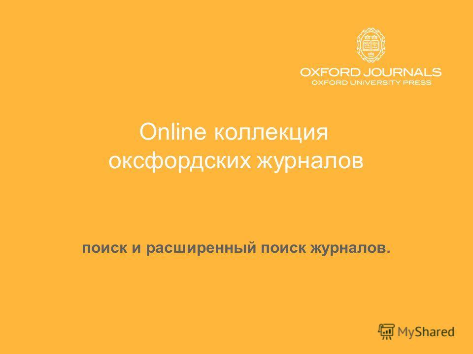 Online коллекция оксфордских журналов поиск и расширенный поиск журналов.