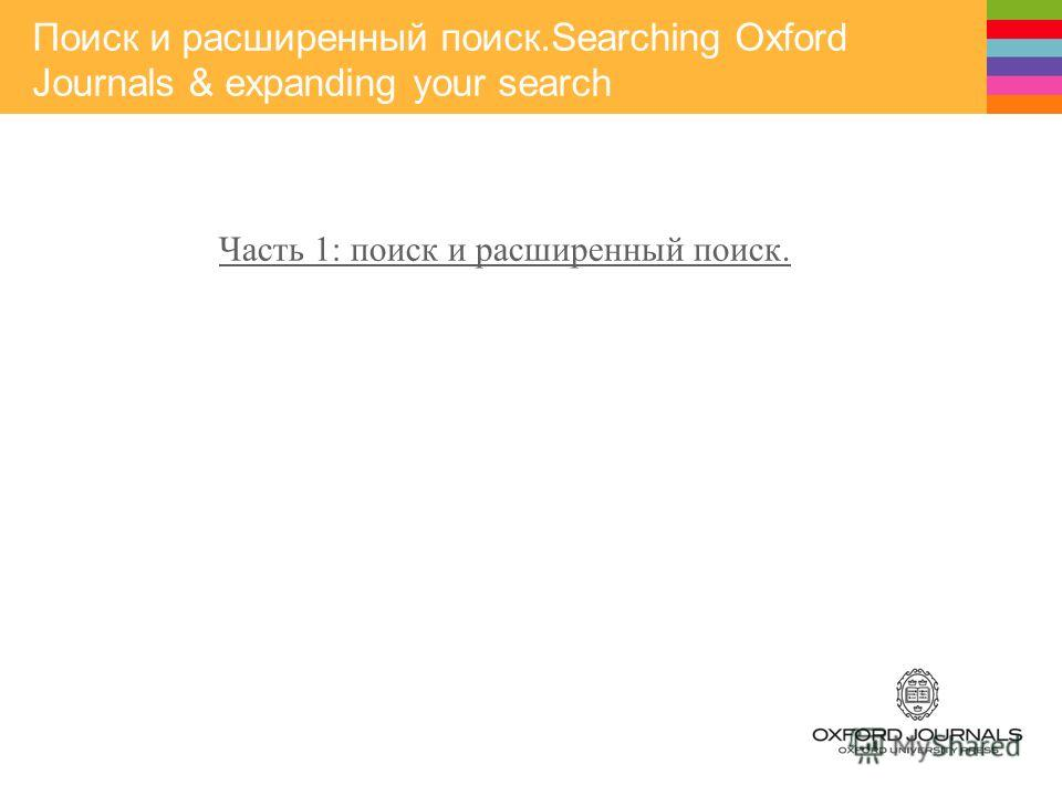 Поиск и расширенный поиск.Searching Oxford Journals & expanding your search Часть 1: поиск и расширенный поиск.