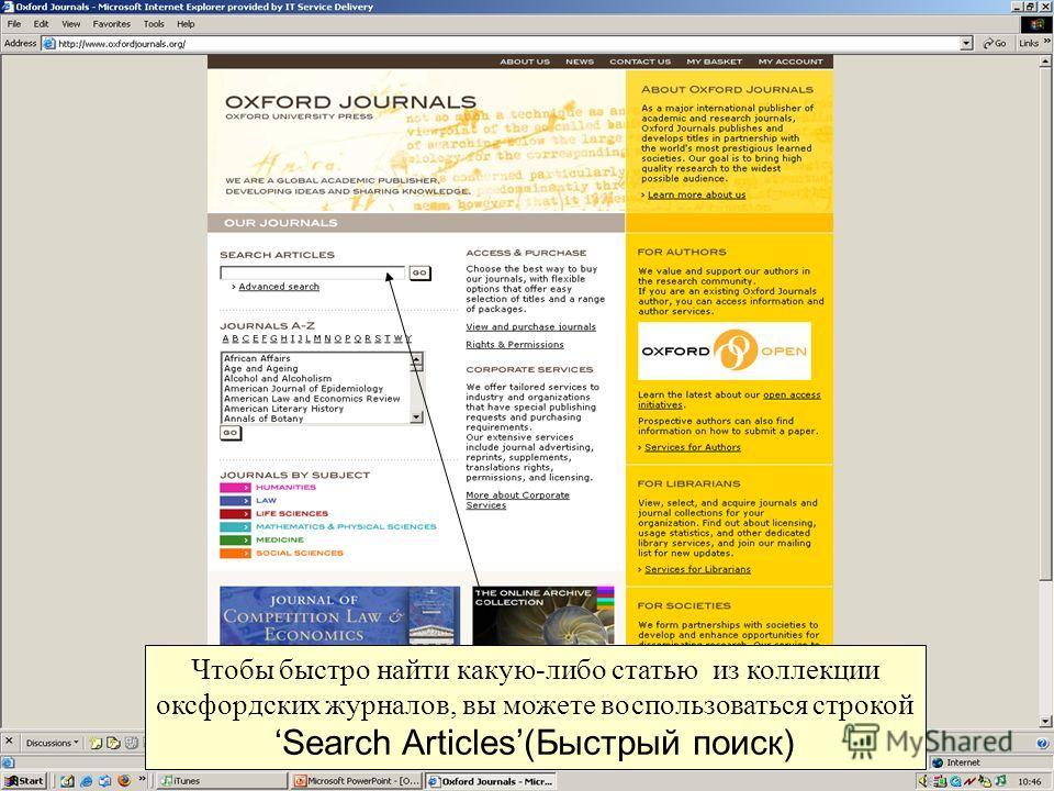 Чтобы быстро найти какую-либо статью из коллекции оксфордских журналов, вы можете воспользоваться строкой Search Articles(Быстрый поиск)