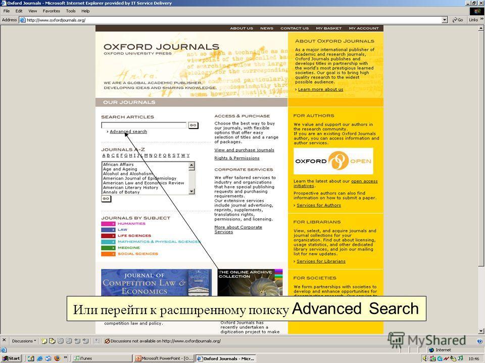 Или перейти к расширенному поиску Advanced Search
