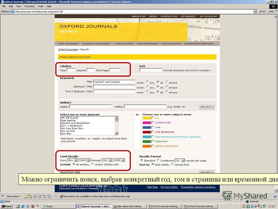 Можно ограничить поиск, выбрав конкретный год, том и страницы или временной диапазон