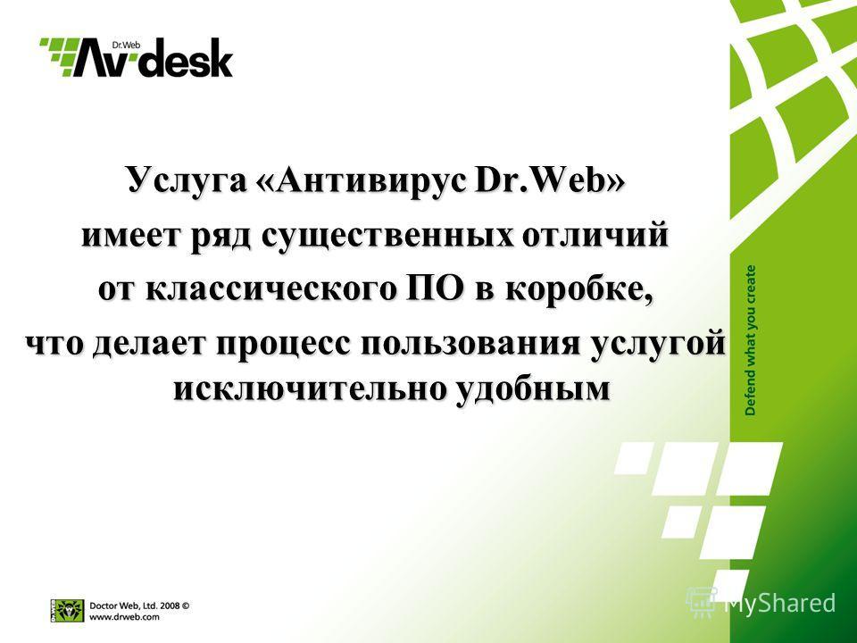 Услуга «Антивирус Dr.Web» имеет ряд существенных отличий от классического ПО в коробке, что делает процесс пользования услугой исключительно удобным