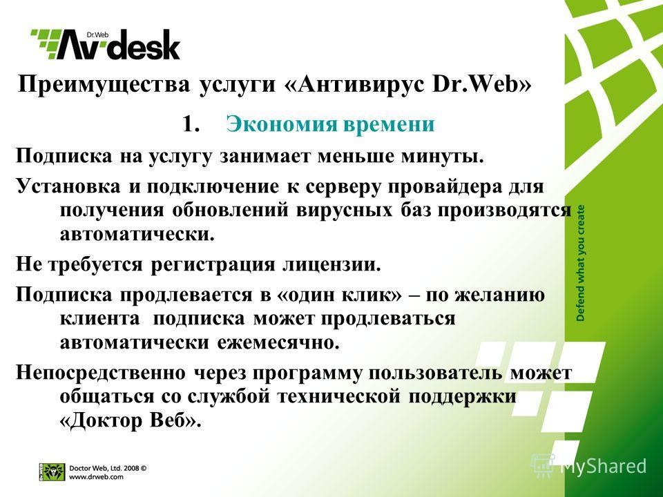 Преимущества услуги «Антивирус Dr.Web» 1.Экономия времени Подписка на услугу занимает меньше минуты. Установка и подключение к серверу провайдера для получения обновлений вирусных баз производятся автоматически. Не требуется регистрация лицензии. Под