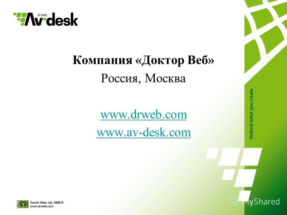 Компания «Доктор Веб» Россия, Москва www.drweb.com www.av-desk.com