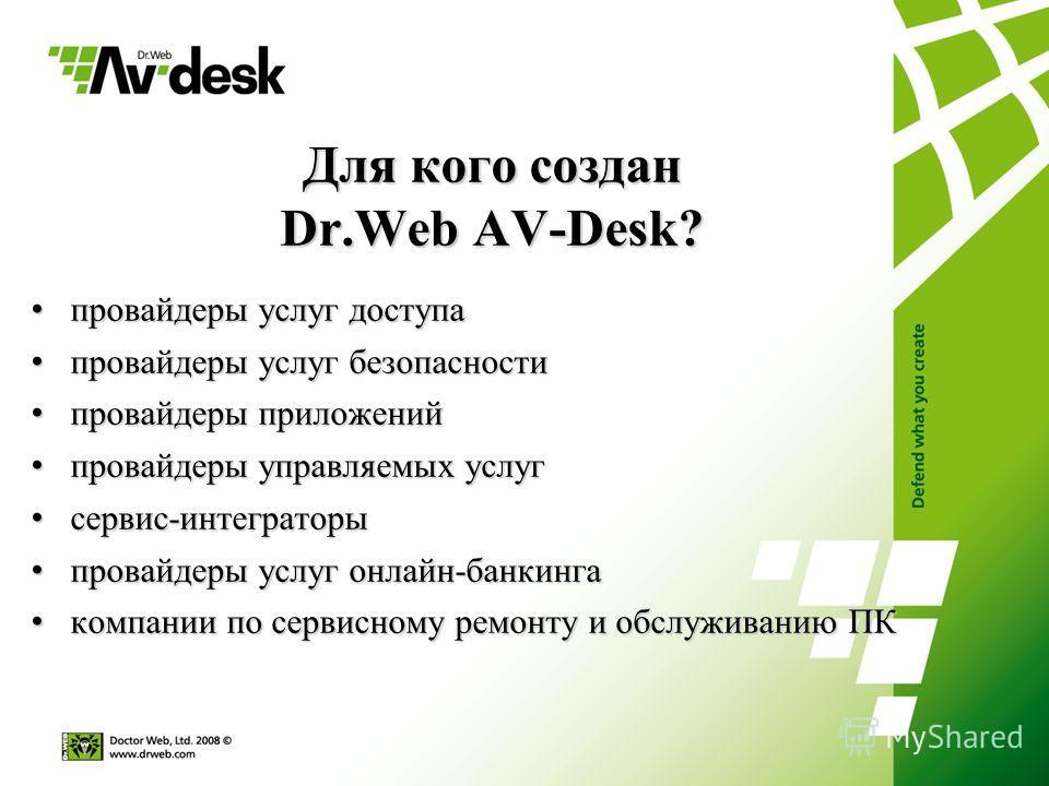 Для кого создан Dr.Web AV-Desk? провайдеры услуг доступа провайдеры услуг доступа провайдеры услуг безопасности провайдеры услуг безопасности провайдеры приложений провайдеры приложений провайдеры управляемых услуг провайдеры управляемых услуг сервис