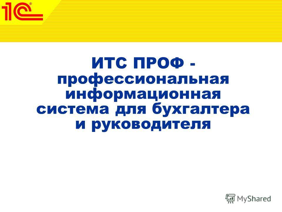 ИТС ПРОФ - профессиональная информационная система для бухгалтера и руководителя