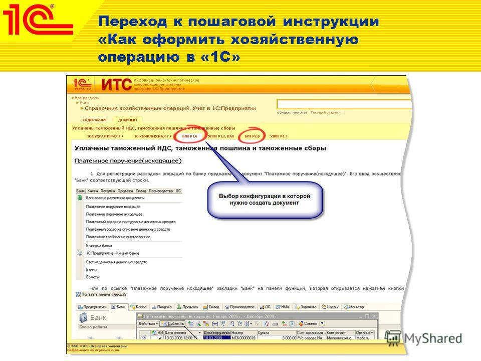 Переход к пошаговой инструкции «Как оформить хозяйственную операцию в «1С»