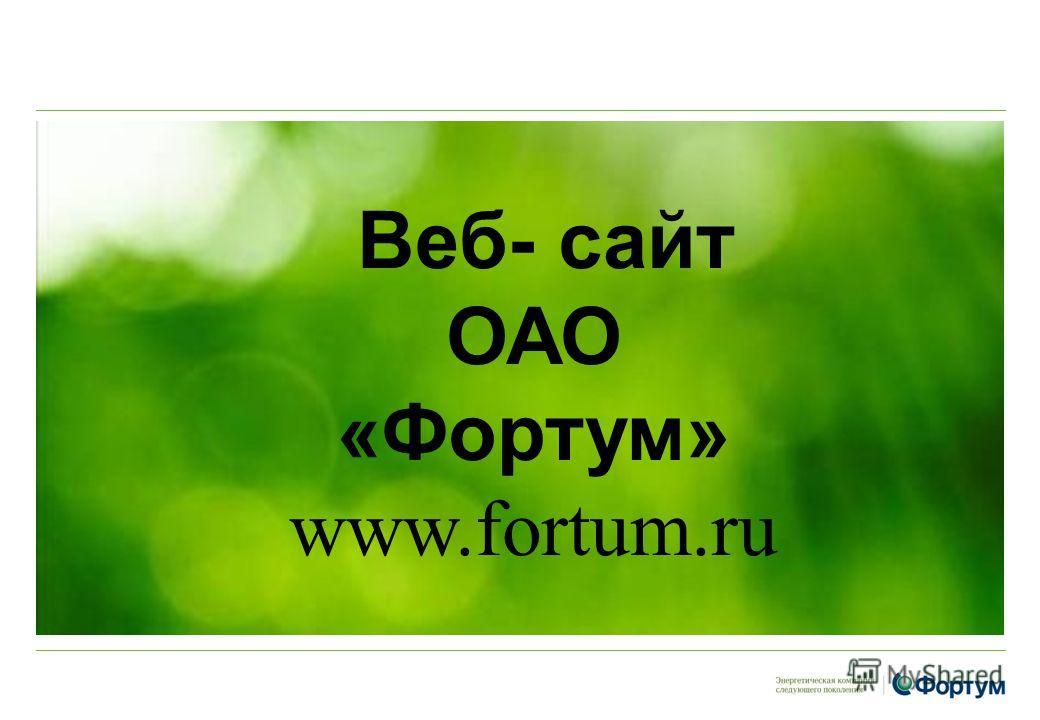 Beб- сайт ОАО «Фортум» www.fortum.ru
